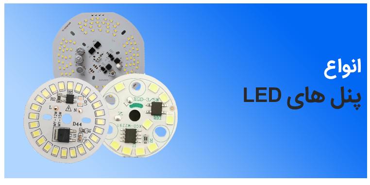 پنل های LED